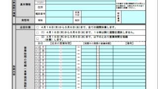 東京 都 協力 金 申請 ホームページ