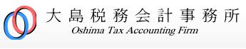大島税務会計事務所